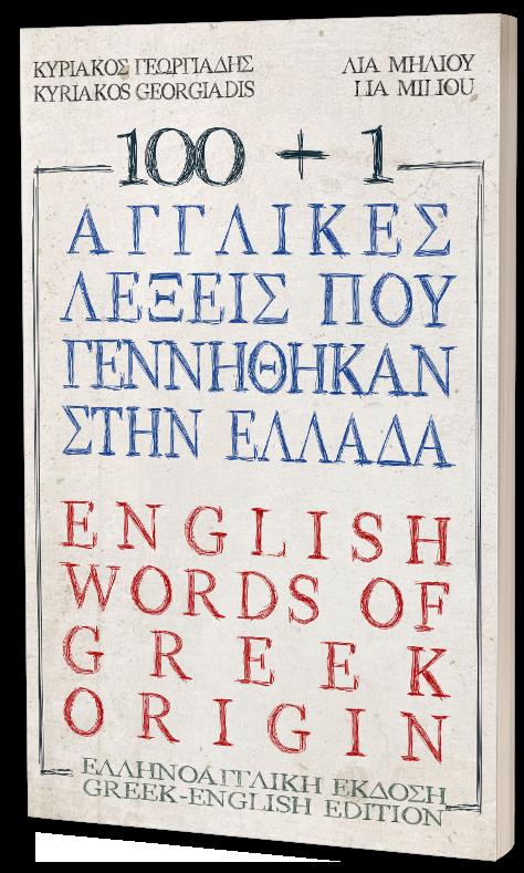 100+1 Αγγλικές λέξεις που γεννήθηκαν στην Ελλάδα