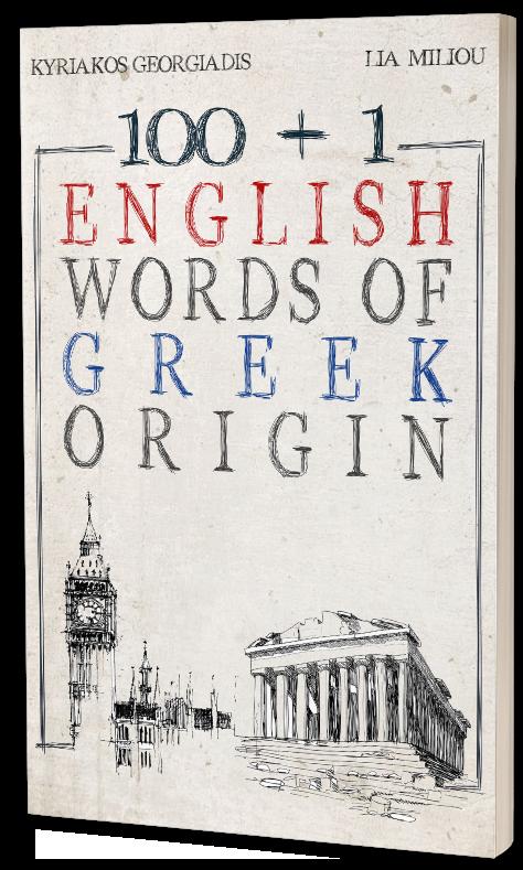 100+1 English words of Greek origin paperback book - English